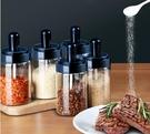 調味罐套裝 廚房調味罐調料罐子組合套裝收納調料盒油壺家用調味瓶【快速出貨八折下殺】