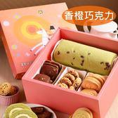 『喜憨兒。彌月禮』香橙巧克力蛋糕+餅乾組【10盒組】