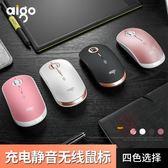 無線滑鼠可充電式電腦筆記本臺式辦公家用滑鼠藍牙靜音無聲小巧便攜女生可愛