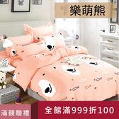 床包 / MIT台灣製造.天鵝絨雙人床包枕套三件組.樂萌熊 / 伊柔寢飾