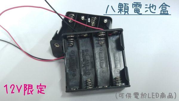 「炫光LED」八顆電池盒 LED外接電池盒 自行車照明 燈條電池盒 LED電池盒 汽機車LED燈外接電池盒
