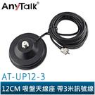 AnyTalk AT-UP12-3 無線電 對講機 12CM 吸盤天線座 帶3米訊號線 車用