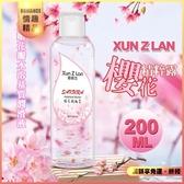 潤滑液 按摩油 情趣用品 Xun Z Lan‧櫻花精粹露-粉嫩花瓣水溶基質潤滑液 200ml【511178】