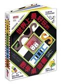 世界上最好玩的數學桌遊書【遊戲書】