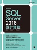 Microsoft SQL Server 2016 設計實務