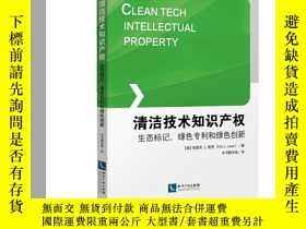 全新書博民逛書店清洁技术知识产权:生态标记、绿色专利和绿色创新9787513063524Y244432 Eric、L.Lane