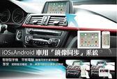 【吉特汽車百貨】鏡像同步 影音分享 影音撥放器 無線影音轉接器 雙WIFI 支援安卓系統蘋果 800*480