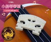 【小麥老師樂器館】琴橋 小提琴琴橋 琴橋 提琴琴橋 小提琴 提琴 VM01【A345】