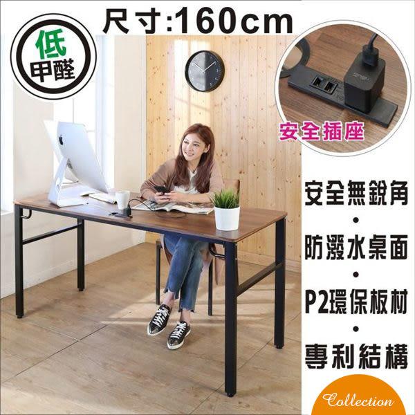 【澄境】160公分工業風低甲醛防潑水穩重型工作桌附插座 電腦桌 書桌 辦公桌 學習桌 餐桌