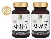 【康健世代】御用牛樟芝 膠囊(純素)1件/2瓶/500顆(一瓶250顆)X3組