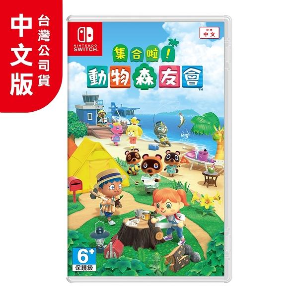 任天堂 Nintendo Switch 集合啦!動物森友會 (中文版) [全新現貨]