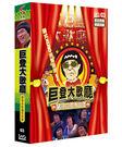 豬哥亮 巨登大歌廳 DVD (9~12集...