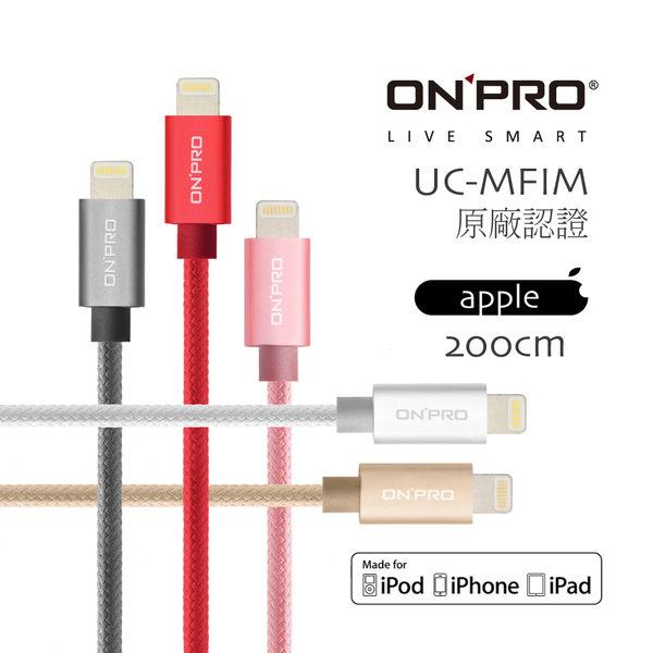 終身保固 ONPRO iphone X 8 7 6s Plus SE 金屬質感 MFI 認證 Lightning USB原廠 充電傳輸線 200cm
