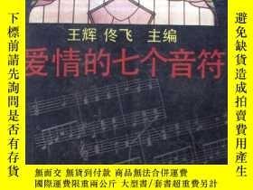 二手書博民逛書店罕見愛情的七個音符(愛情內容)》文泉文學類50817-4-3Y1