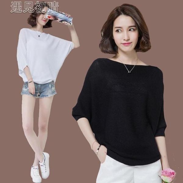 蝙蝠袖短袖21夏季T恤韓版寬鬆大碼針織套頭透氣冰絲冰麻一字領蝙蝠打底衫 快速出貨