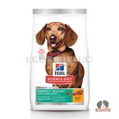 【寵物王國】希爾思-小型及迷你成犬完美體重(雞肉特調食譜)-15磅(6.8kg)