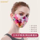 重磅真絲印花透氣親膚臉罩桑蠶絲防護男女春夏口鼻罩防曬面罩 遇見生活