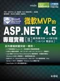 (二手書)微軟MVP的ASP.NET 4.5專題實務II:範例應用與4.5新功能
