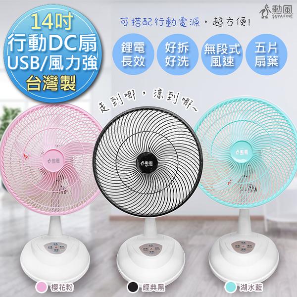 3選1【勳風】旋風式14吋充插二用DC風扇循環扇行動扇(HF-B26U)鋰電/夠強/安靜