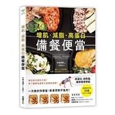 增肌減脂高蛋白MEAL PREP備餐便當(營養師研發.500卡健身瘦身便當)