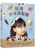 超萌小女孩髮飾:只要緞帶、零碼布,做出50款讓人驚嘆「太可愛!」的韓系潮流飾品(