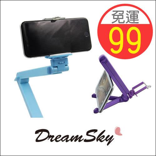 99免運 站立自拍棒 多功能 摺疊 自拍桿 二合一 手機支架 平板支架 看影片 看劇 輕巧 DreamSky