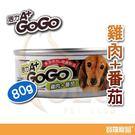 活力A+ GO GO精緻狗罐-雞肉+番茄80g【寶羅寵品】