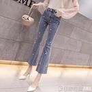 2020春季新款韓版網紅釘珠牛仔褲女顯瘦高腰九分褲喇叭褲子垂墜感 印象家品