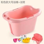 兒童洗澡桶 嬰兒浴盆 新生兒寶寶小孩沐浴桶 可坐躺大號洗澡盆 CJ5690『寶貝兒童裝』
