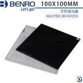 ★百諾展示中心★BENRO百諾-方形減光鏡 MASTER ND(64/256)100X100MM
