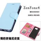 華碩 Zenfone4 ZE554K Selfie Pro ZD552KL Max ZC554K Pro ZS551KL 商務皮套 手機套 皮套 月詩系列