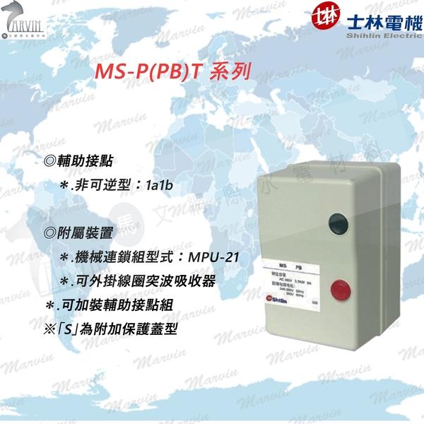 士林電機 電磁開關 MS-P21PB(S)