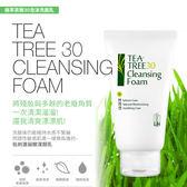 【LJH麗緻韓】極萃茶樹30洗面乳(120g) 茶樹精華 清爽 韓物通