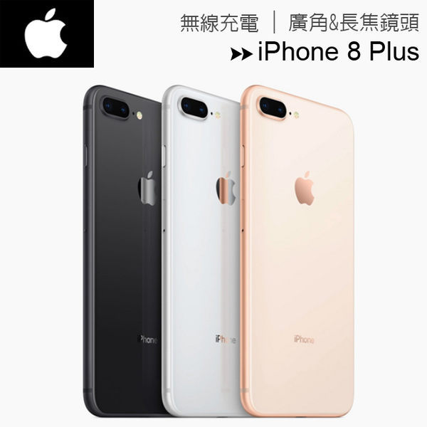 【現貨-24期0利率】Apple iPhone 8 PLUS 64G 5.5吋智慧旗艦手機 ★贈空壓殼+玻璃保貼