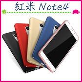 Xiaomi 紅米Note4 好色系列背蓋 磨砂手機殼 簡約素色保護套 全包邊手機套 PC保護殼 輕薄硬殼