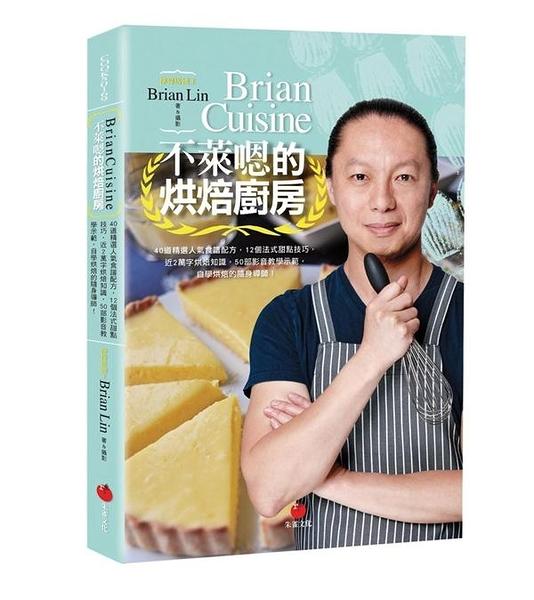 BrianCuisine不萊嗯的烘焙廚房:40道精選人氣食譜配方,12個法式甜點技巧,近2萬字烘焙知
