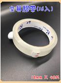 ❤賣家必備❤文具膠帶16入❤約18mm*40M❤OPP膠帶/透明膠帶/紙箱/包裝材料/PE膜/膠膜/膠台/棧板膜