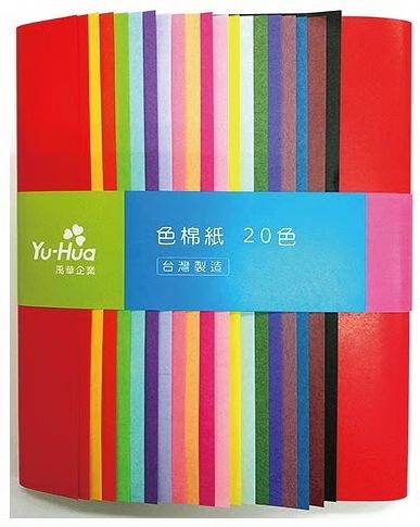 《享亮商城》P-024 色棉紙 20色入 中華筆莊