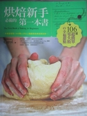 【書寶二手書T1/餐飲_ZHV】烘焙新手必備的第一本書-106道超簡單零失敗的幸福甜點_胡涓涓