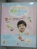 【書寶二手書T1/保健_JGI】4個月~2歲嬰幼兒營養副食品_王安琪