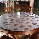 圓桌桌布PVC軟塑料玻璃防水防油防燙免洗圓形透明餐桌墊家用臺布