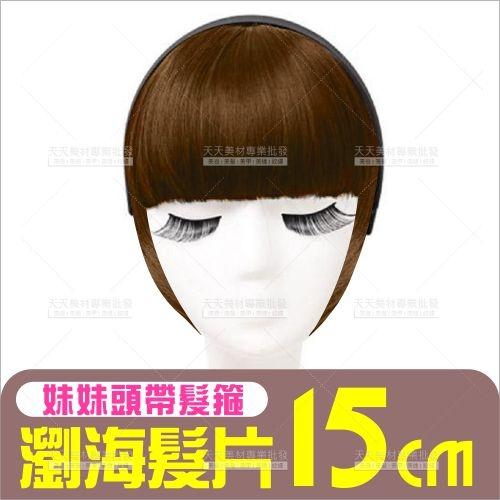 厚瀏海髮片(棕色)+髮箍(黑色)[10242]妹妹頭瀏海戴髮箍假髮