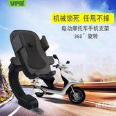 VPB電動車摩托車后視鏡手機支架防震導航儀手機架牢固通用型批發 免運直出 交換禮物