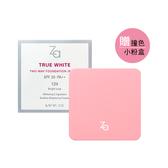 Za美白煥顏兩用粉餅撞色小粉盒組(21)8g(贈限量撞色小粉盒)