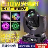 彩江230W光束燈200w電腦搖頭燈酒吧燈舞台燈光設備婚慶演出帕燈 1995生活雜貨NMS