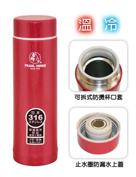 【好市吉居家生活】日本寶馬牌 SHW-X3-300 316不銹鋼保溫保冷杯 300ml 上水杯 保溫瓶