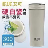 【IKUK】艾可陶瓷保溫杯-簡約款300ml(台灣專利全新升級★不留異味不變質)