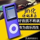 mp3 mp4播放機 有屏迷你音樂學生MP3運動跑步隨身聽有屏mp4錄音筆 交換禮物