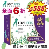 *KING*LOVE PETS《萌力壯 牛樟芝複方膠囊》犬貓適用 30顆/盒 /效期:2021/06/11