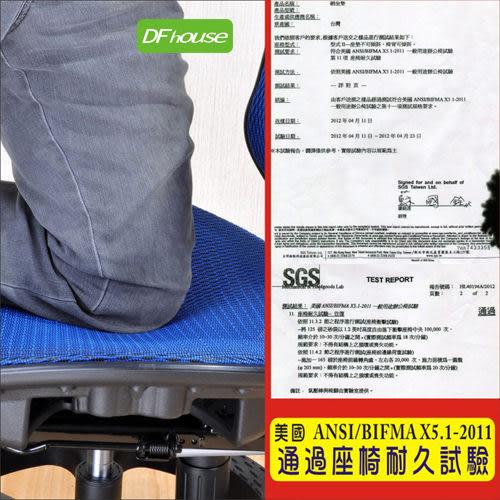 《DFhouse》小飛俠特級扶手全網椅(4色)- 國外認證優質座椅 成長椅  課桌椅 兒童椅 免組裝.